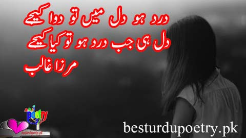 dard ho dil mein to dawa kijiye - mirza ghalib poetry in urdu - besturdupoetry.pk