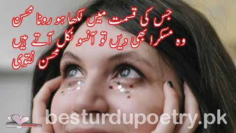 jis ki qismat main likha ho rona - mohsin naqvi poetry in urdu - besturdupoetry.pk