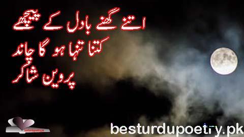itnay ghany badal kay peechy - parveen shakir poetry in urdu - besturdupoetry.pk