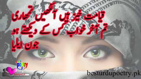 qiyamat khez han aankhain tumhari - john elia poetry in urdu - besturdupoetry.pk