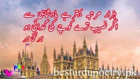 hazar martaba behtar hay badshahi say - mir taqi mir poetry in urdu