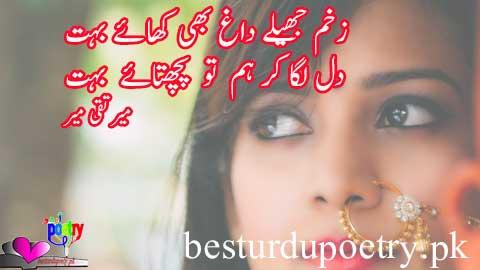 zakhm cheelay dagh bhi khaye buhat