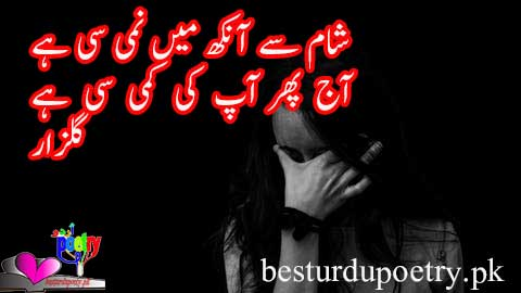 sham say aankh main nami si ha - gulzar poetry in urdu - besturdupoetry.pk