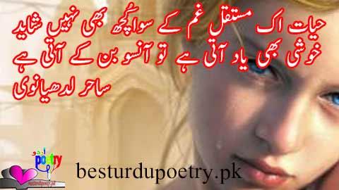 khushi bhi yaad aati hay tu anso ban kay aati hay - sahir ludhianvi poetry in urdu - besturdupoetry.pk