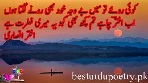 Koi roye tu main be-waja khud bhi