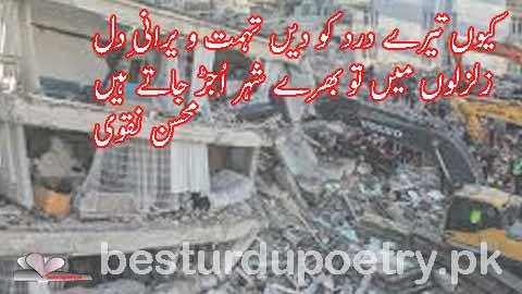 kiyun teray dard ko dain tuhmat o verani ye dil - mohsin naqvi poetry in urdu - besturdupoetry.pk