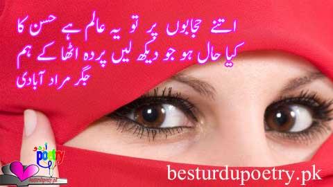 itnay hijabon per tu yeh aalam hay