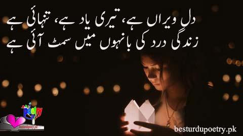 dil e veeran hai teri yaad hai - khwaja pervez poetry - besturdupoetry.pk