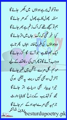 wo to khushboo hai ghazal lyrics in urdu - perveen shakir ghazal poetry - besturdupoetry.pk