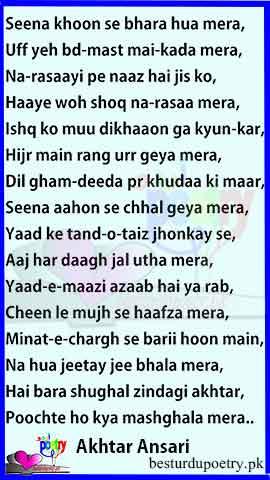 yaad e mazi azab hai ya rab ghazal - akhtar ansari  poetry - besturdupoetry.pk