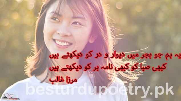 yeh ham jo hijar main dewar o dar ko dekhty han - mirza ghalib poetry in urdu - besturdupoetry.pk