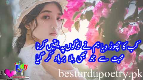 sad poetry for girls in urdu
