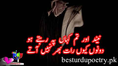 neend poetry in urdu - neend aur tum - besturdupoetry.pk