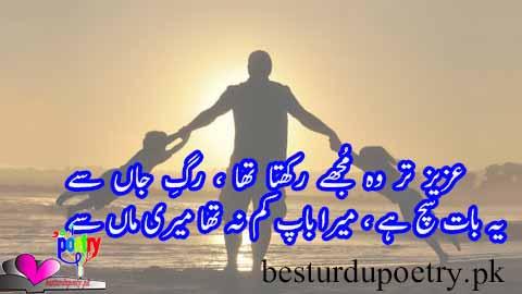 father poetry in urdu