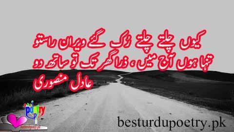 tanhai poetry in urdu
