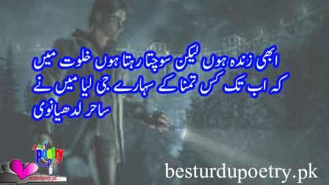 abhi zinda hoon lekin sochta rehta hoon khalwat main