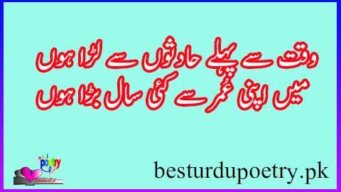 waqt say pehlay hadson say larra hoon