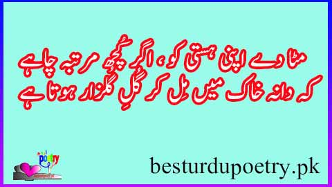 mitza day apni hasti ko - motivational poetry in urdu
