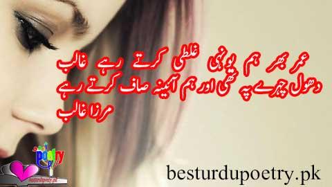 umer bhar ham yunhi ghalti karty rahy ghalib - mirza ghalib poetry in urdu - besturdupoetry.pk