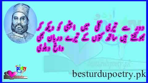 duur say teri gali main ajnabi ko dekh kar - besturdupoetry.pk