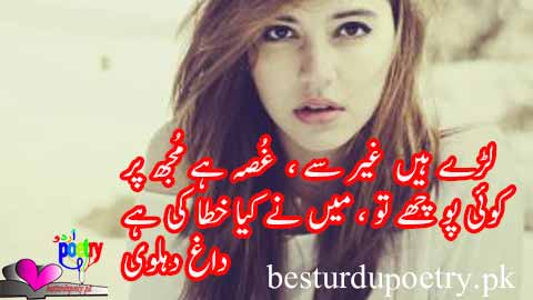 larray haan ghair say