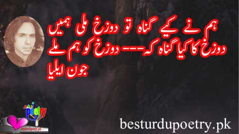 ham nay kiye gunah tu dozakh mili hamain - john elia poetry in urdu - besturdupoetry.pk