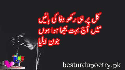 kal par hi rakho wafa ki batain - john elia - besturdupoetry.pk