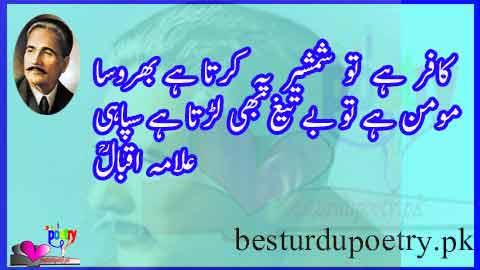 kafir hay tu shamsher pay karta hay bharosa - allama iqbal poetry in urdu - besturdupoetry.pk