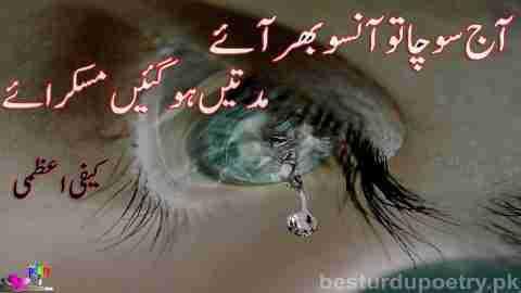 aaj socha tu aanso bhar aaye - kaifi azmi poetry in urdu - besturdupoetry.pk