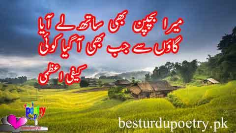 mera bachpan bhi sath lay aya -  kaifi azmi poetry in urdu