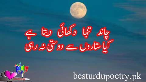 chand tanha dikhai deta hai - besturdupoetry.pk