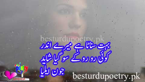 buhat sannata hai meray andar - rona poetry in urdu - besturdupoetry.pk