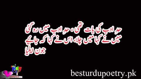 adab poetry in urdu - hadd e adab ki baat thi