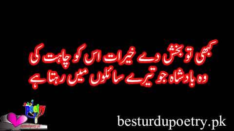 badshah poetry in urdu