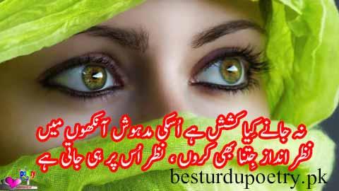 na janay kiya kashish hai uski madhosh aankhon main - ankhain poetry in urdu - besturdupoetry.pk