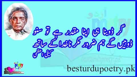 gar dobna hi apna muqadar hay tu suno - kaifi azmi poetry in urdu - besturdupoetry.pk