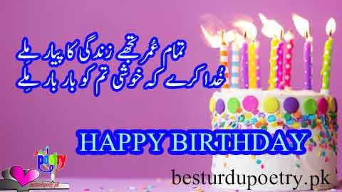 tamam umer tujhay zindagi ka piyar milay - happy birthday wishes in urdu shayari - besturdupoetry.pk