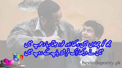 main nay dekha ik farishta baap kay roop main - father poetry in urdu - besturdupoetry.pk