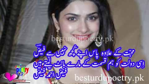 muhabbat kay ilawa pass apnay kuch nahi hai faiz