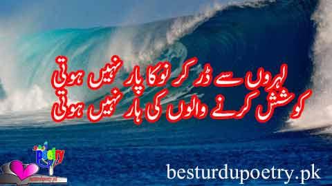 lehron say darr kar nauka parr nahi hoti - motivational poetry in urdu