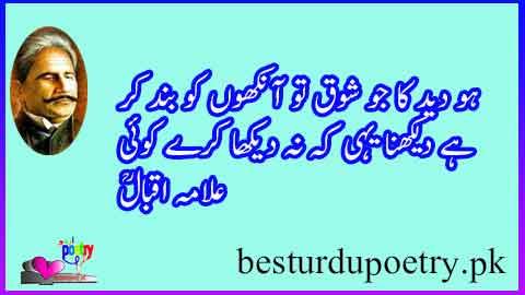 ho deed ka jo shauq tu aankhon ko band kar - allama iqbal poetry in urdu - besturdupoetry.pk