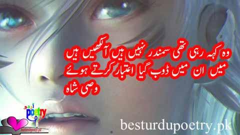 wo keh rahi thi samundar nahi haan aankhain haan