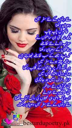 naye dino kay naye safar main - romantic urdu poem - besturdupoetry.pk