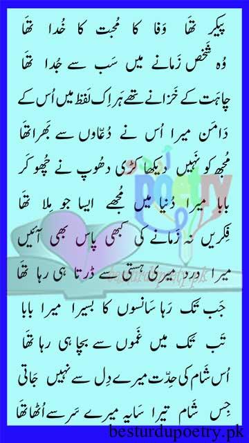 paikar tha wafa ka - father poetry in urdu - besturdupoetry.pk
