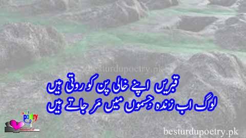 qabarain apnay khali pan ko roti hain - qabar poetry in urdu - besturdupoetry.pk