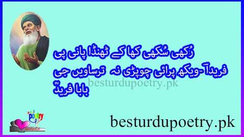rukhi sukhi kha kay thanda pani pi - sufi poetry in urdu - besturdupoetry.pk