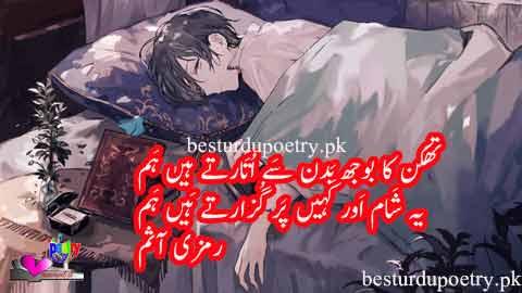 thakan ka bojh badan say utartay haan hamm - fatigue meaning in Urdu