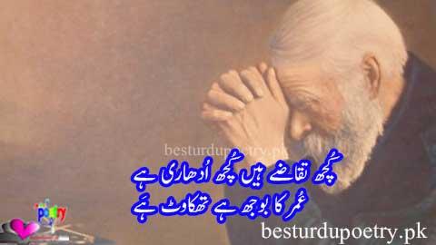 umer ka bojh hai thakawat hai - fatigue meaning in Urdu