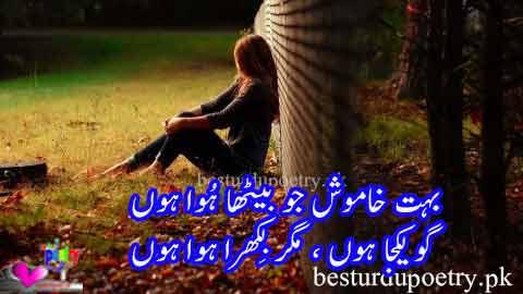 buhat khamosh jo baitha huwa hoon - khamosh poetry in urdu - besturdupoetry.pk