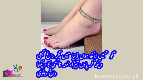 go haseen lakh hoon duniya main magar dagh kabhi